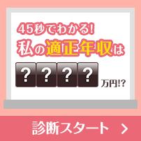 45秒でわかる! 私の適正年収は????万円